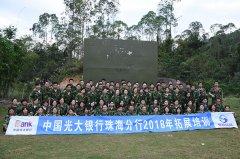 中国光大银行珠海分行拓展培训活