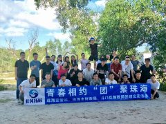 珠海政府部门拓展训练活动