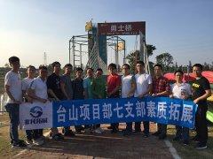 江门台山项目部素质拓展训练活动