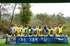 江门POLYSIL团队拓展训练活动